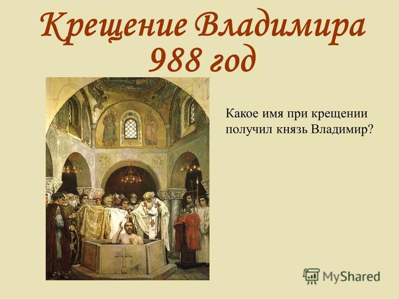 Крещение Владимира 988 год Какое имя при крещении получил князь Владимир?
