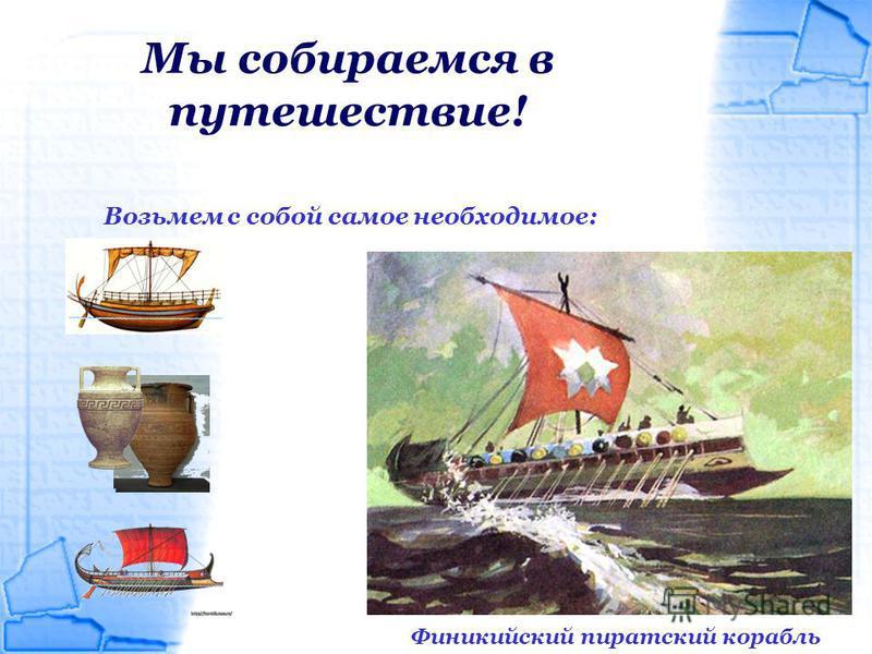 Давайте и мы вместе с греками отправимся в путешествие!