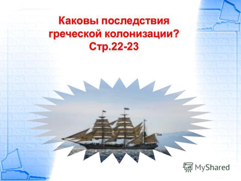Несмотря на отъезд с Родины, колонисты поддерживали с метрополией постоянную связь. Прибытие корабля из Греции становилось настоящим праздником. Так формировался «ЭЛЛИНСКИЙ МИР». Сигнальный колокол