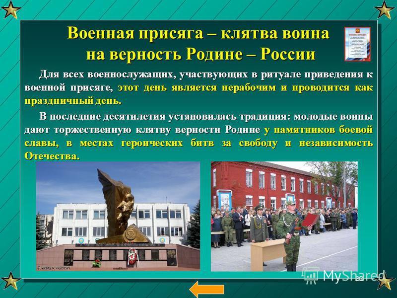 Военная присяга – клятва воина на верность Родине – России Для всех военнослужащих, участвующих в ритуале приведения к военной присяге, этот день является нерабочим и проводится как праздничный день. В последние десятилетия установилась традиция: мол