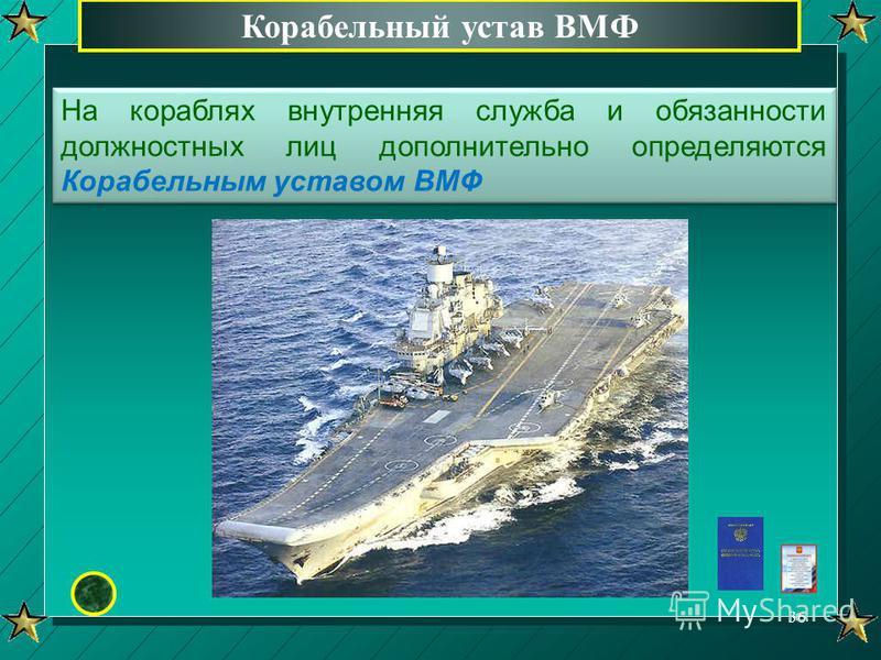 Корабельный устав ВМФ На кораблях внутренняя служба и обязанности должностных лиц дополнительно определяются Корабельным уставом ВМФ 36