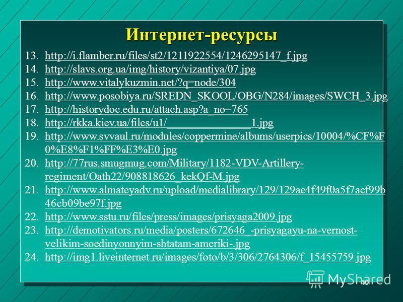 Интернет-ресурсы 13.http://i.flamber.ru/files/st2/1211922554/1246295147_f.jpghttp://i.flamber.ru/files/st2/1211922554/1246295147_f.jpg 14.http://slavs.org.ua/img/history/vizantiya/07.jpghttp://slavs.org.ua/img/history/vizantiya/07. jpg 15.http://www.