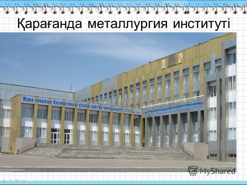 Қарағанда металлургия институті