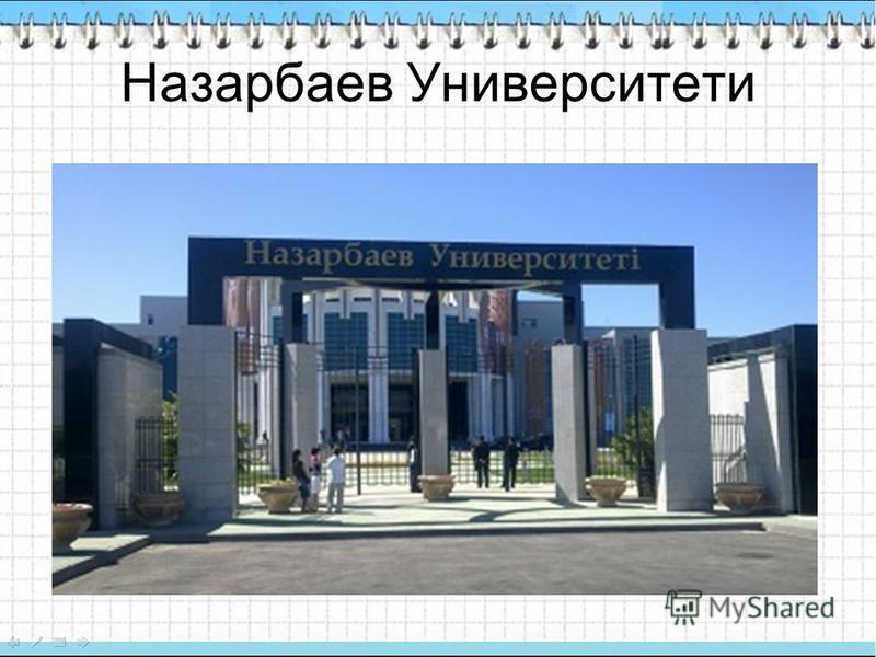 Назарбаев Университети