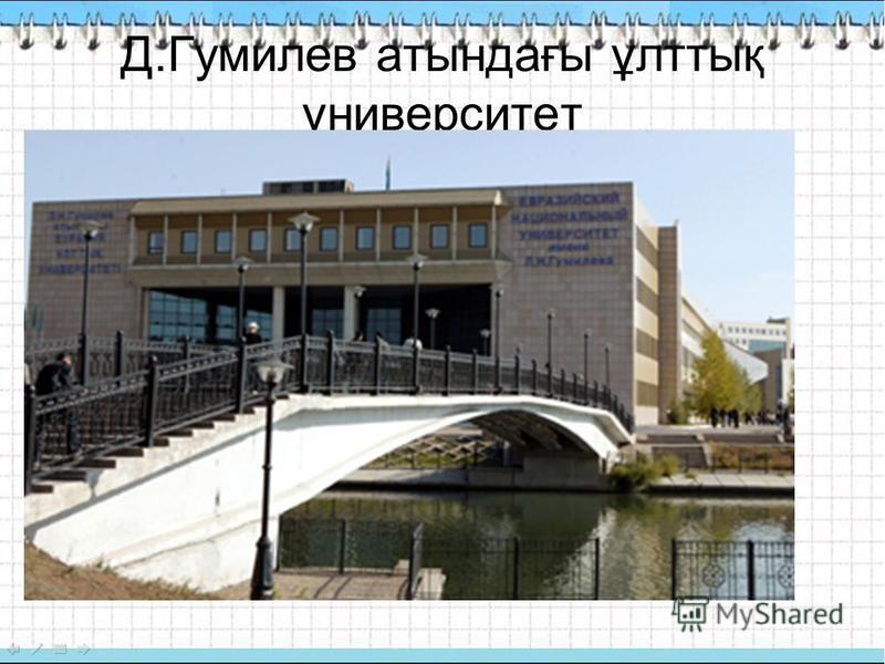 Д.Гумилев атындағы ұлттық үниверситет