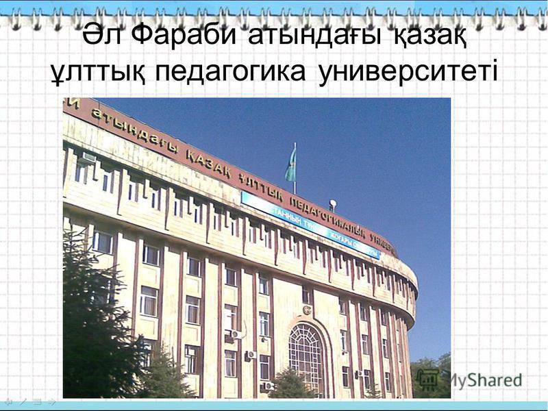 Әл Фараби атындағы қазақ ұлттық педагогика университеті