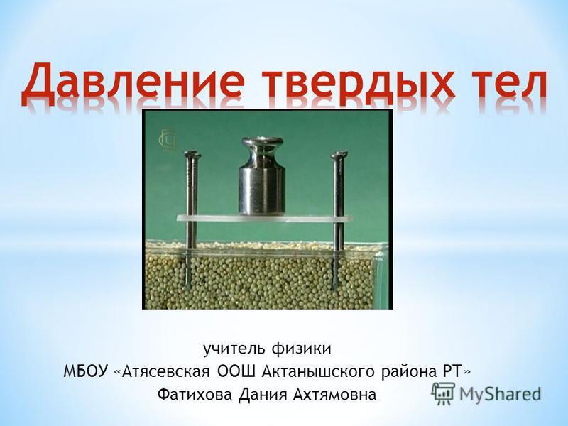 учитель физики МБОУ «Атясевская ООШ Актанышского района РТ» Фатихова Дания Ахтямовна
