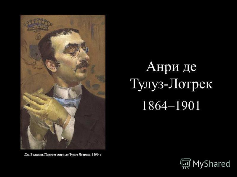 Анри де Тулуз-Лотрек 1864–1901 Дж. Болдини. Портрет Анри де Тулуз-Лотрека. 1890-е