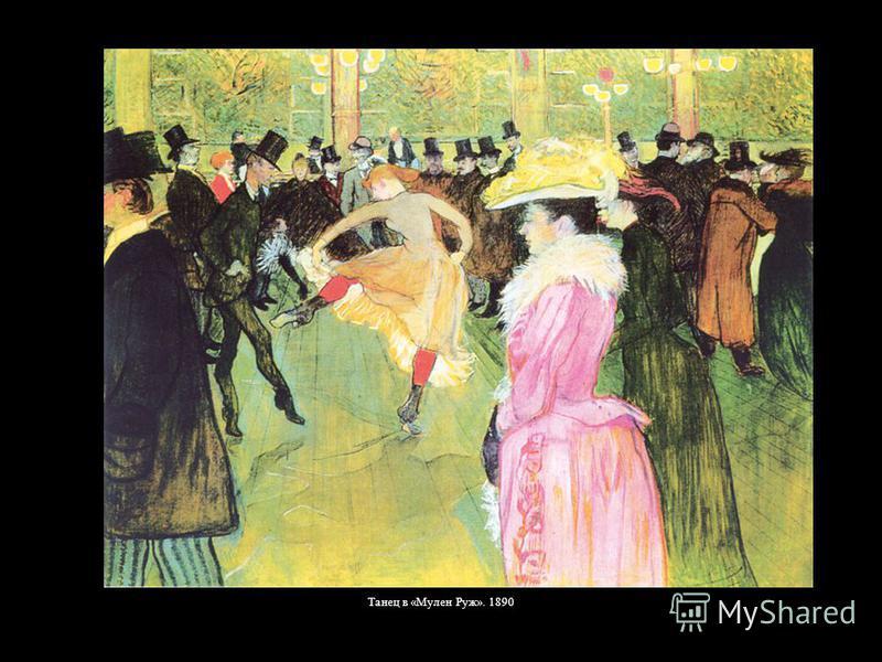 Танец в «Мулен Руж». 1890