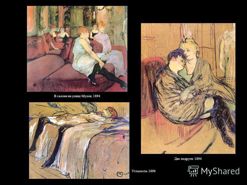 Две подруги. 1894 Усталость. 1896 В салоне на улице Мулен. 1894