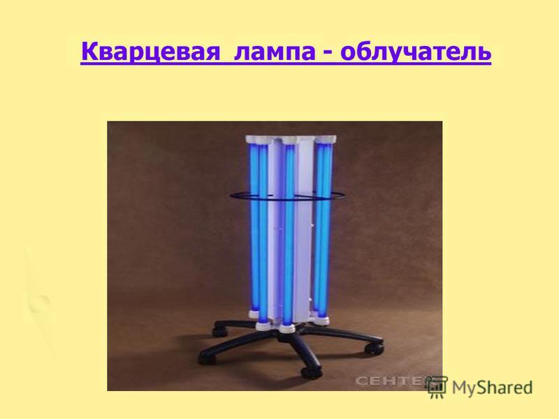 Кварцевая лампа - облучатель