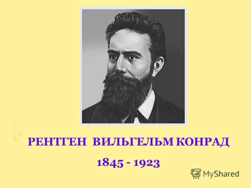 РЕНТГЕН ВИЛЬГЕЛЬМ КОНРАД 1845 - 1923