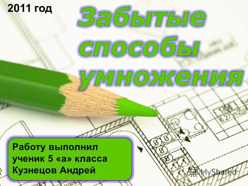 Page 1 Работу выполнил ученик 5 «а» класса Кузнецов Андрей 2011 год
