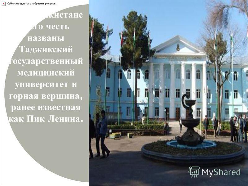 В Таджикистане в его честь названы Таджикский государственный медицинский университет и горная вершина, ранее известная как Пик Ленина.