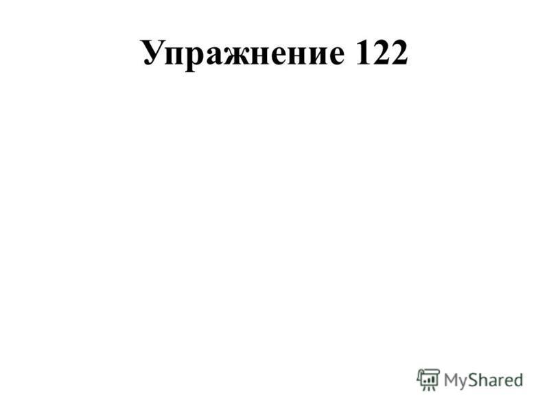 Упражнение 122