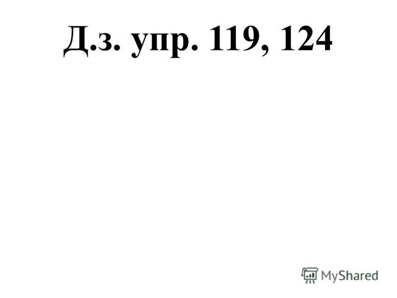 Д.з. упр. 119, 124