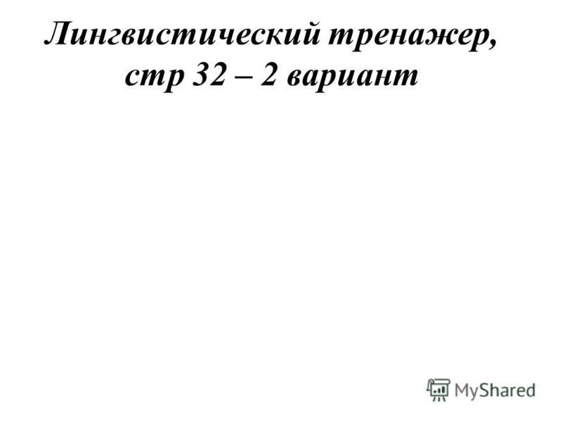 Лингвистический тренажер, стр 32 – 2 вариант