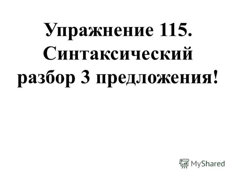 Упражнение 115. Синтаксический разбор 3 предложения!