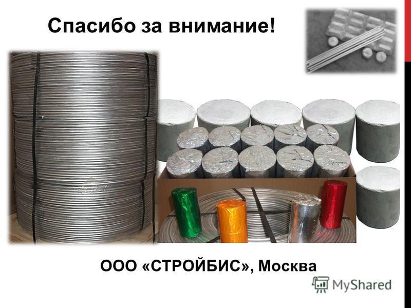 Спасибо за внимание! ООО «СТРОЙБИС», Москва