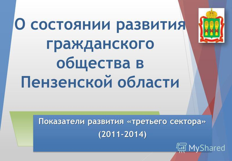 О состоянии развития гражданского общества в Пензенской области Показатели развития «третьего сектора» (2011-2014) (2011-2014)