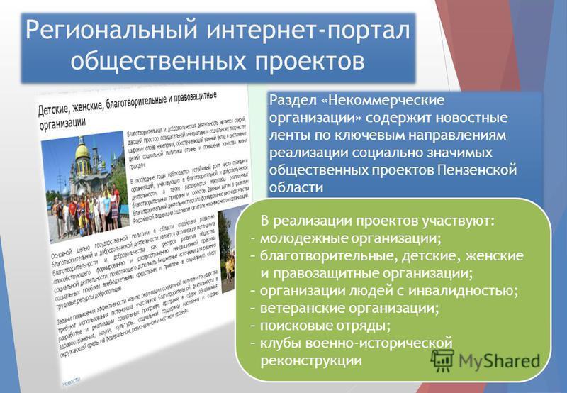 Раздел «Некоммерческие организации» содержит новостные ленты по ключевым направлениям реализации социально значимых общественных проектов Пензенской области Региональный интернет-портал общественных проектов В реализации проектов участвуют: - молодеж