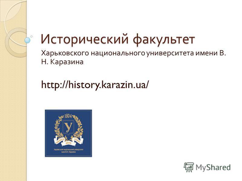 Исторический факультет Харьковского национального университета имени В. Н. Каразина http://history.karazin.ua/