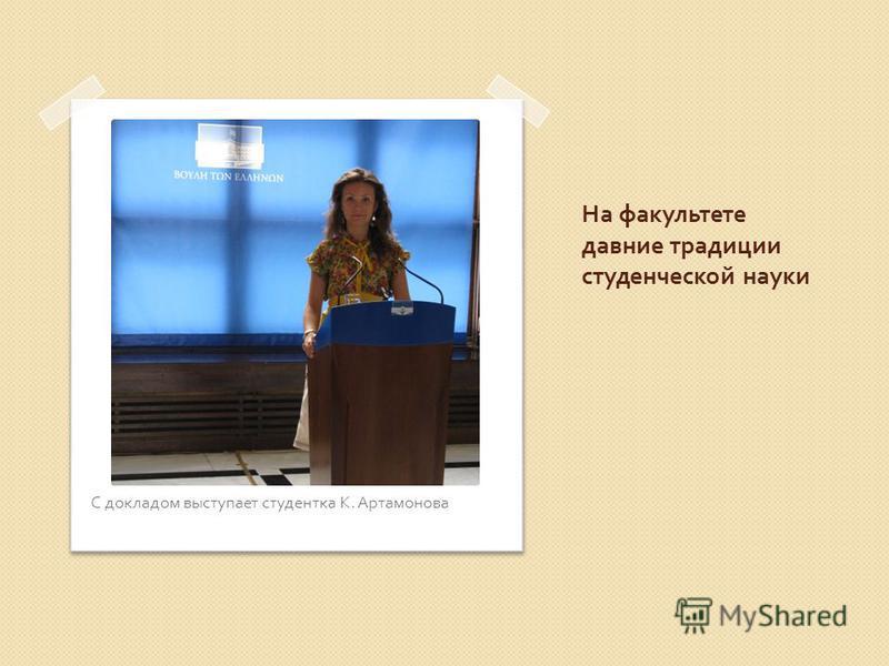 На факультете давние традиции студенческой науки С докладом выступает студентка К. Артамонова