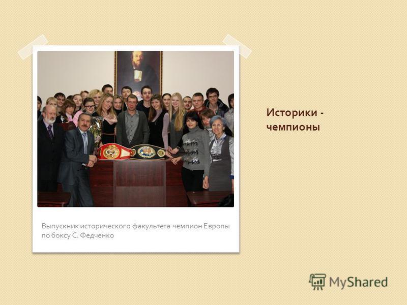 Историки - чемпионы Выпускник исторического факультета чемпион Европы по боксу С. Федченко