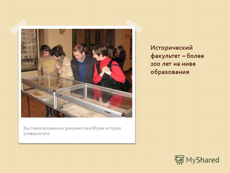Исторический факультет – более 200 лет на ниве образования Выставка архивных документов в Музее истории университета