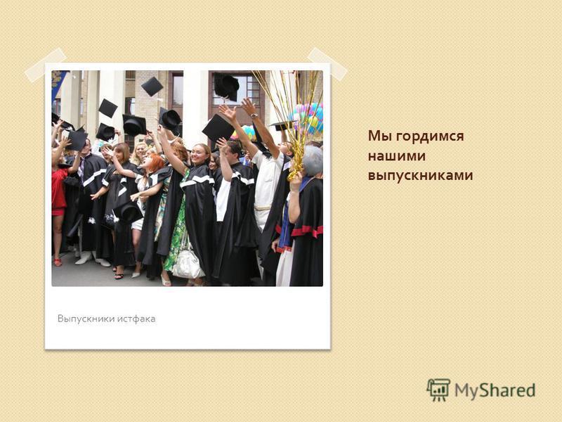 Мы гордимся нашими выпускниками Выпускники истфака