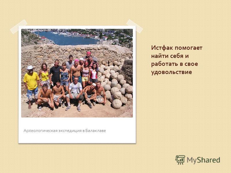 Истфак помогает найти себя и работать в свое удовольствие Археологическая экспедиция в Балаклаве