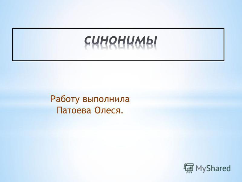 Работу выполнила Патоева Олеся.