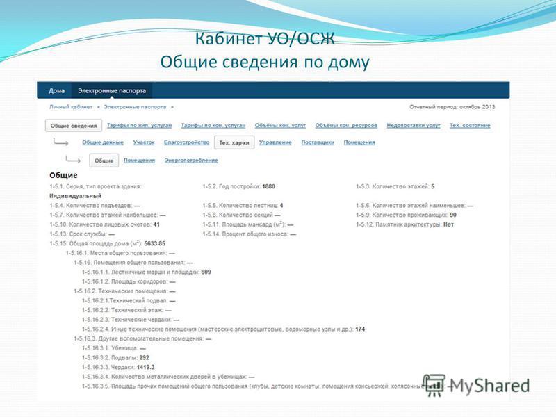 Кабинет УО/ОСЖ Общие сведения по дому