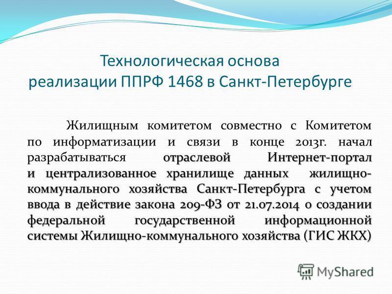 Технологическая основа реализации ППРФ 1468 в Санкт-Петербурге отраслевой Интернет-портал и централизованное хранилище данных жилищно- коммунального хозяйства Санкт-Петербурга с учетом ввода в действие закона 209-ФЗ от 21.07.2014 о создании федеральн