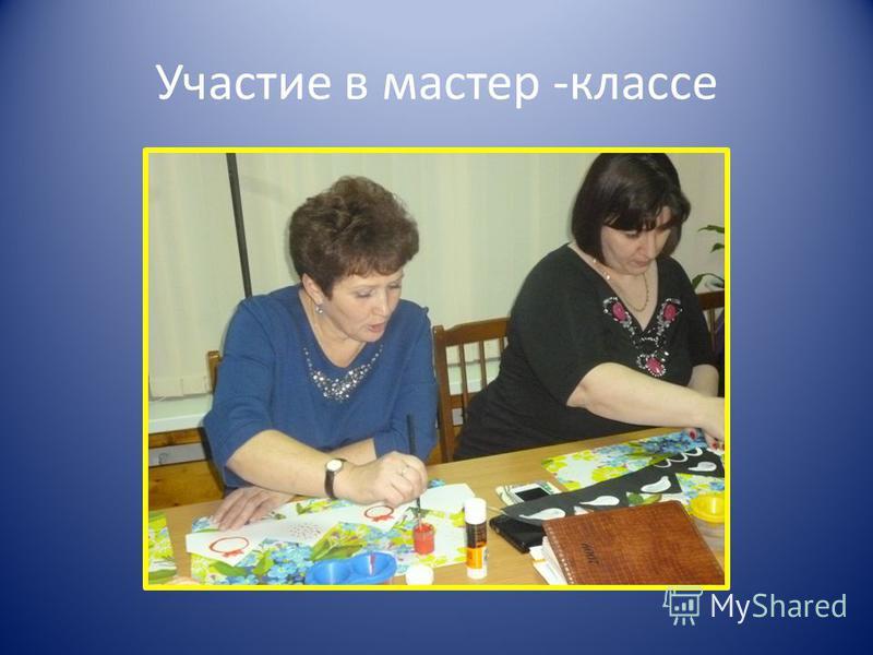 Участие в мастер -классе