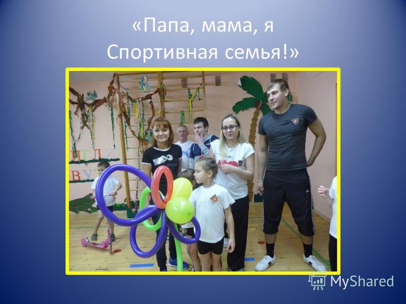 «Папа, мама, я Спортивная семья!»
