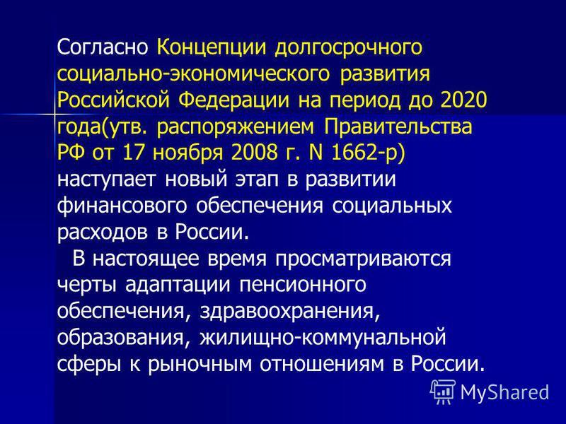 Согласно Концепции долгосрочного социально-экономического развития Российской Федерации на период до 2020 года(утв. распоряжением Правительства РФ от 17 ноября 2008 г. N 1662-р) наступает новый этап в развитии финансового обеспечения социальных расхо