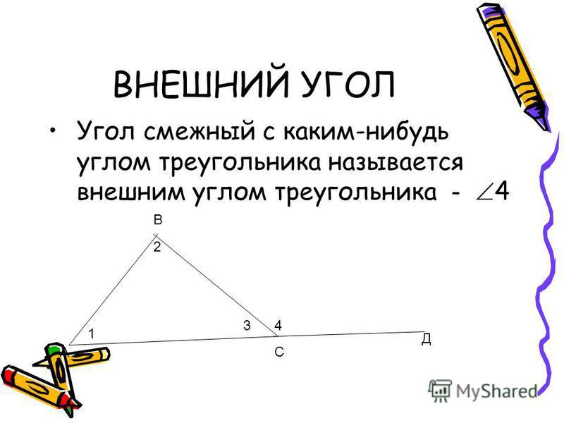 ВНЕШНИЙ УГОЛ Угол смежный с каким-нибудь углом треугольника называется внешним углом треугольника - 4 А В С 4 1 2 3 Д