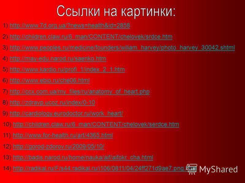 13 1) http://www.7d.org.ua/?news=health&id=2858http://www.7d.org.ua/?news=health&id=2858 2) http://children.claw.ru/6_man/CONTENT/chelovek/srdce.htmhttp://children.claw.ru/6_man/CONTENT/chelovek/srdce.htm 3) http://www.peoples.ru/medicine/founders/wi