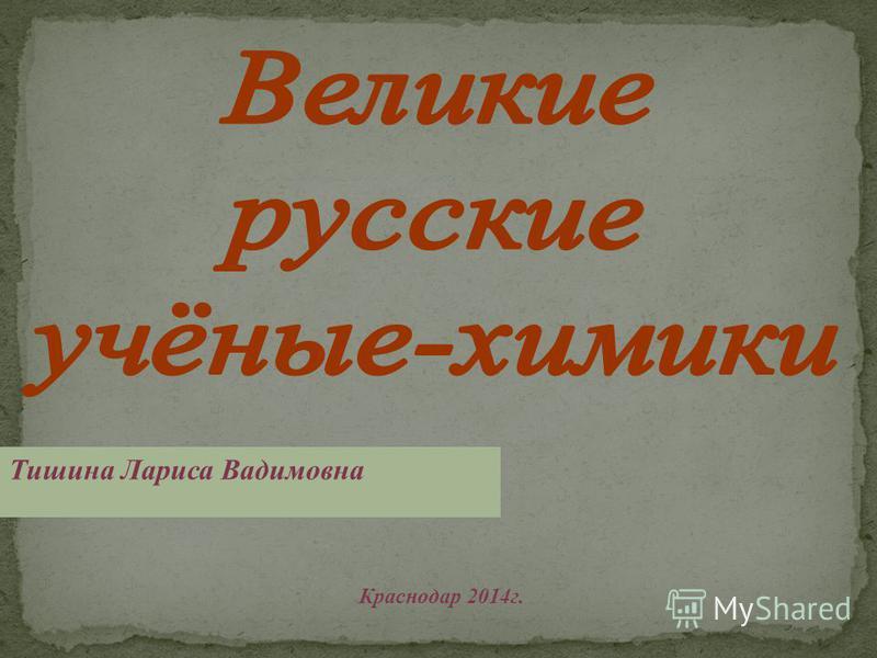 Краснодар 2014 г. Тишина Лариса Вадимовна