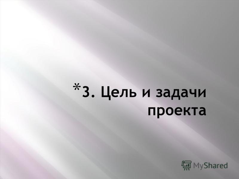 * 3. Цель и задачи проекта