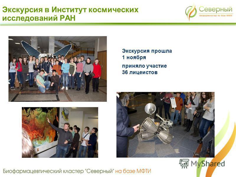 Экскурсия в Институт космических исследований РАН приняло участие 36 лицеистов Экскурсия прошла 1 ноября