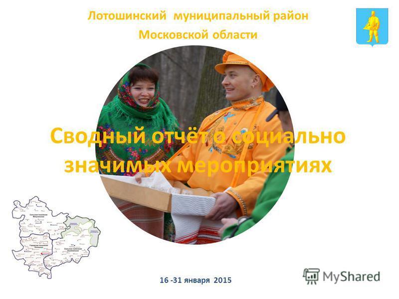 Сводный отчёт о социально значимых мероприятиях Лотошинский муниципальный район Московской области 16 -31 января 2015