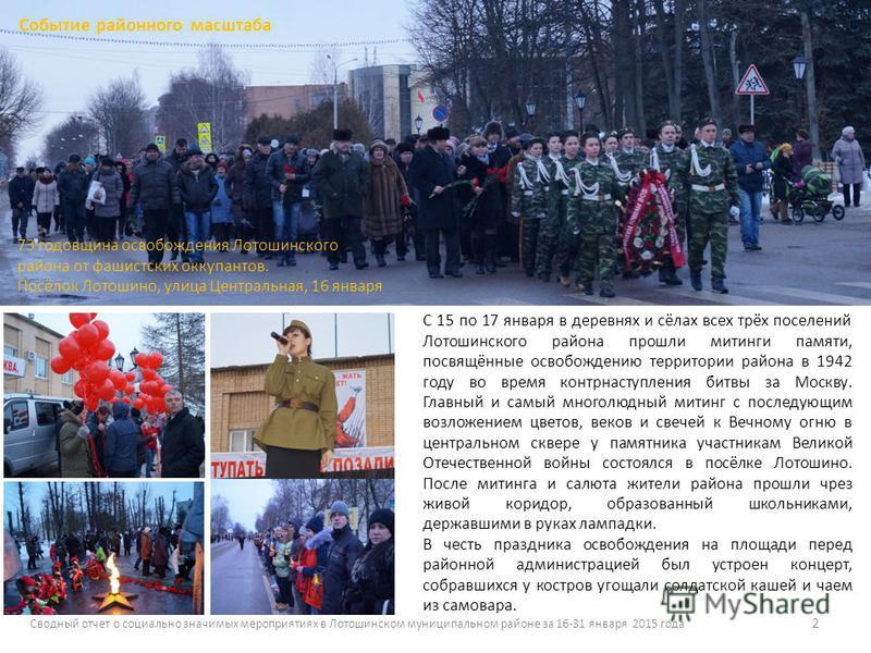 С 15 по 17 января в деревнях и сёлах всех трёх поселений Лотошинского района прошли митинги памяти, посвящённые освобождению территории района в 1942 году во время контрнаступления битвы за Москву. Главный и самый многолюдный митинг с последующим воз