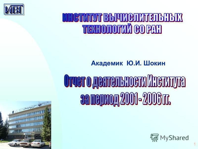 1 Академик Ю.И. Шокин