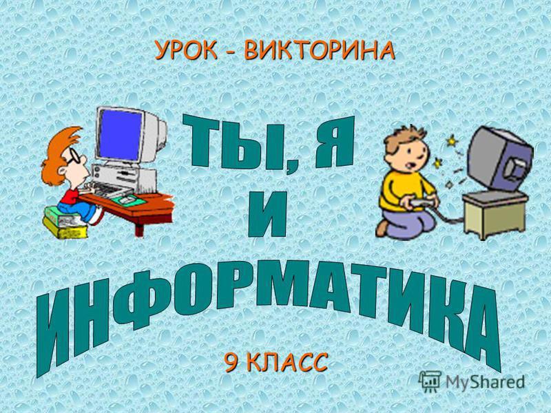 УРОК - ВИКТОРИНА 9 КЛАСС