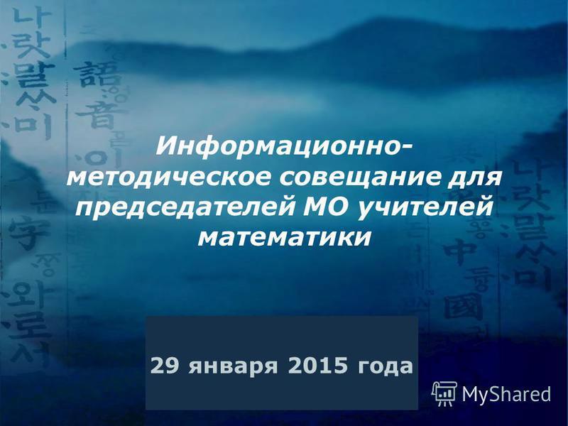 LOGO Информационно- методическое совещание для председателей МО учителей математики 29 января 2015 года