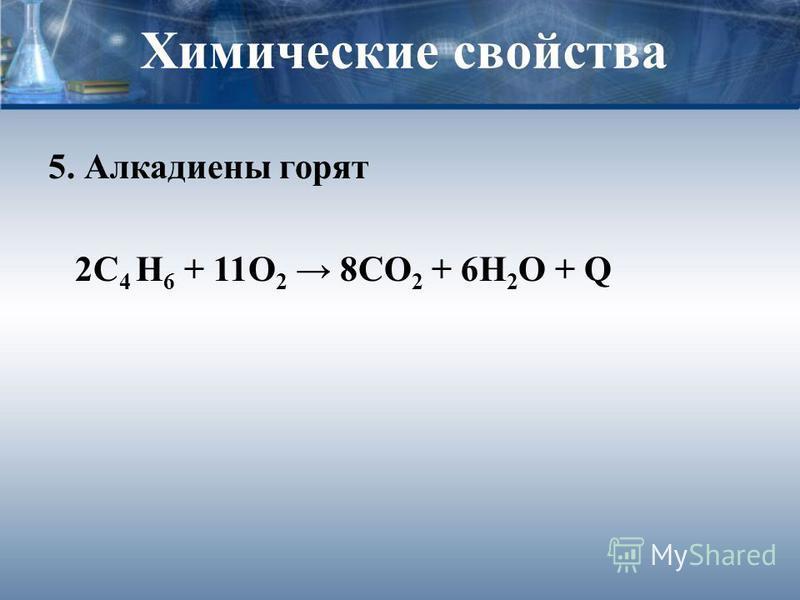 Химические свойства 5. Алкадиены горят 2С 4 Н 6 + 11О 2 8СО 2 + 6Н 2 О + Q