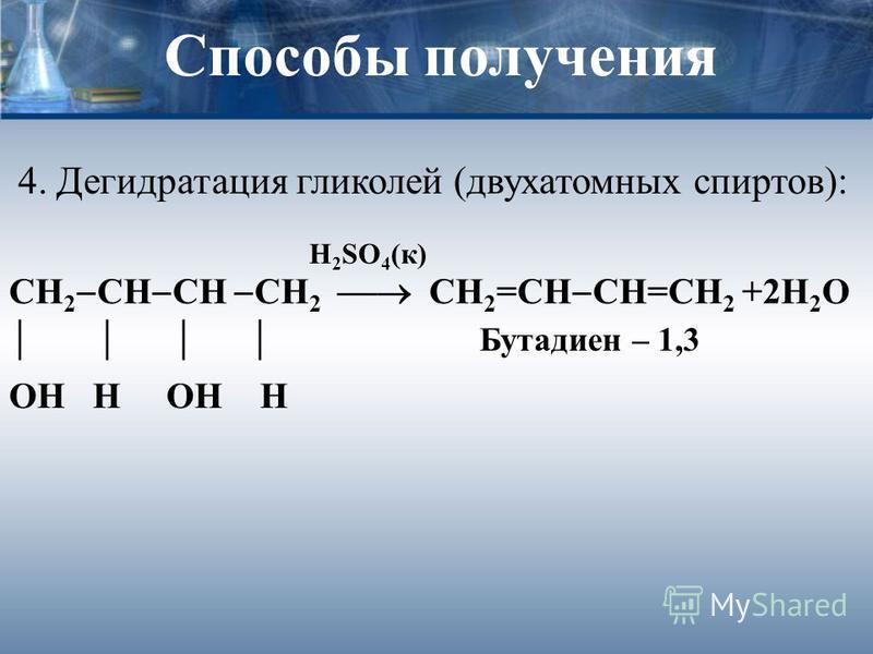 Способы получения 4. Дегидратация гликолей (двухатомных спиртов): СН 2 СН СН СН 2 СН 2 =СН СН=СН 2 +2Н 2 О ОН Н Н 2 SO 4 (к) Бутадиен – 1,3