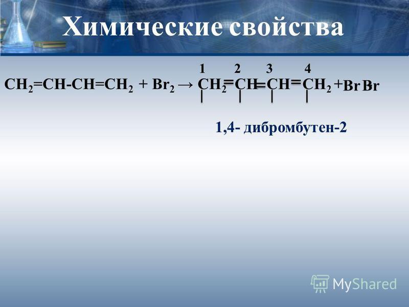 Химические свойства СН 2 =СН-СН=СН 2 + Br 2 СН 2 СН СН СН 2 + - СН 2 =СН-СН=СН 2 + 2Br 2 CH 2 - CH - CH- CH 2 Br 1243 1,4- дибромбутен-2 Br 1,2,3,4 - тетрабромбутан